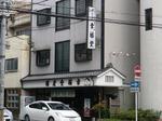 京都の松原河原町にある幸福堂