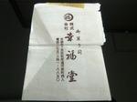 幸福堂の古い包装紙