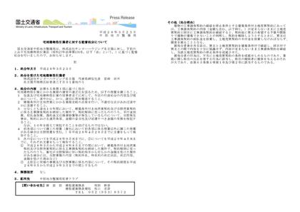 サンヨーハウジング名古屋の行政処分.png
