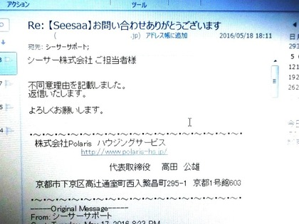 リカオン株式会社への不同意メール