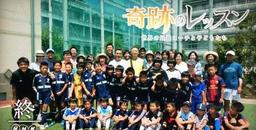 奇跡のレッスンのミゲル・ロドリゴさんと少年サッカーチーム