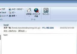 本田一隆のsynergy101からのメール