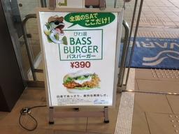 大津サービスエリアのバスバーガーの看板