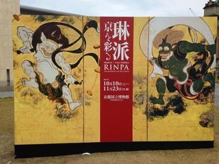 京都国立博物館の琳派の展覧会