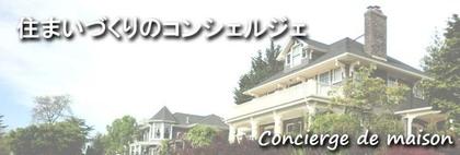 家づくりを応援するサイト